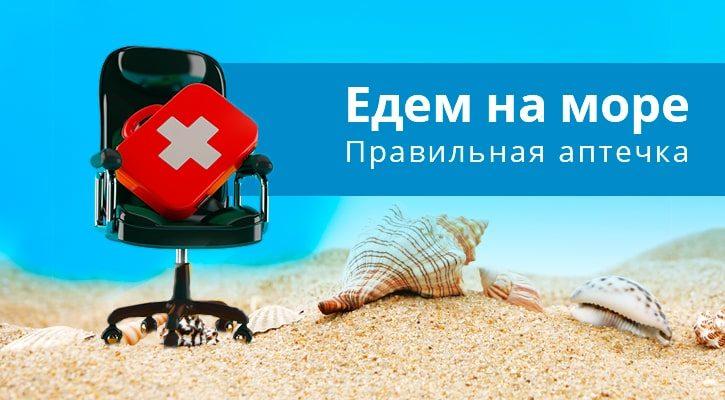 aptechka na more s rebenkom spisok v turciyu v 2020 godu 1 - Аптечка на море с ребенком Список в Турцию в 2020 году