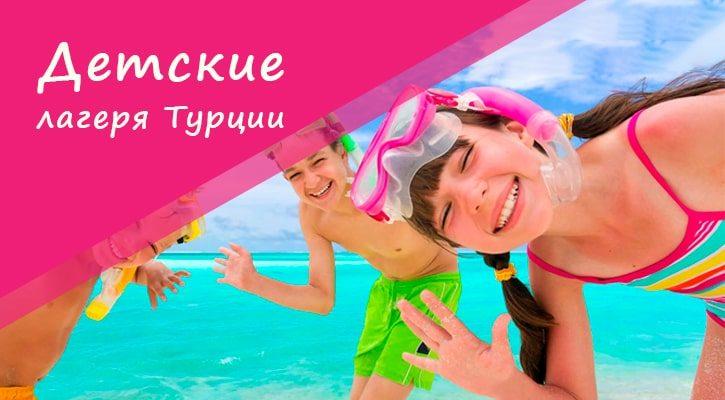 detskie lagerya v turcii luchshiy otdyh na more v 2020 1 - Детские лагеря в Турции: увлекательный отдых на море