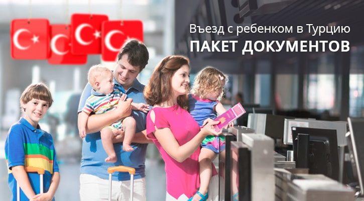 polnyy spisok dokumentov v turciyu s rebenkom 2020 god 1 - Новые правила въезда в Турцию с ребенком в 2020