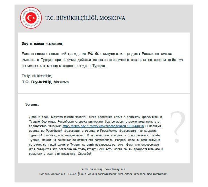 Полный список документов в Турцию с ребенком 2020 год