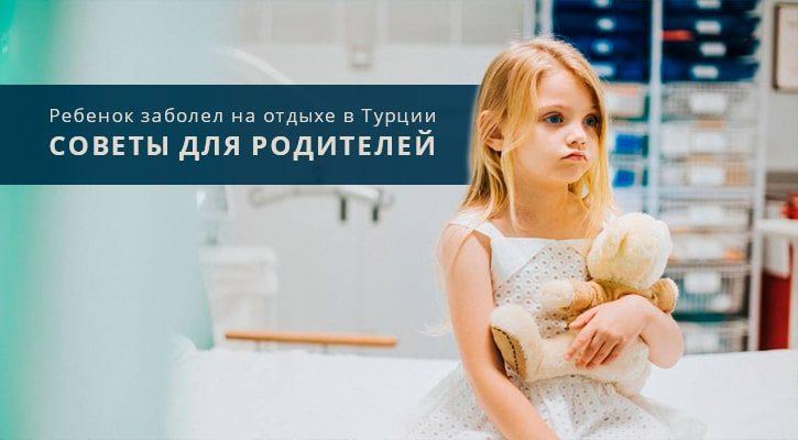 rebenok zabolel v turcii instrukciya dlya roditeley 1 - Ребенок заболел на отдыхе в Турции: советы для родителей