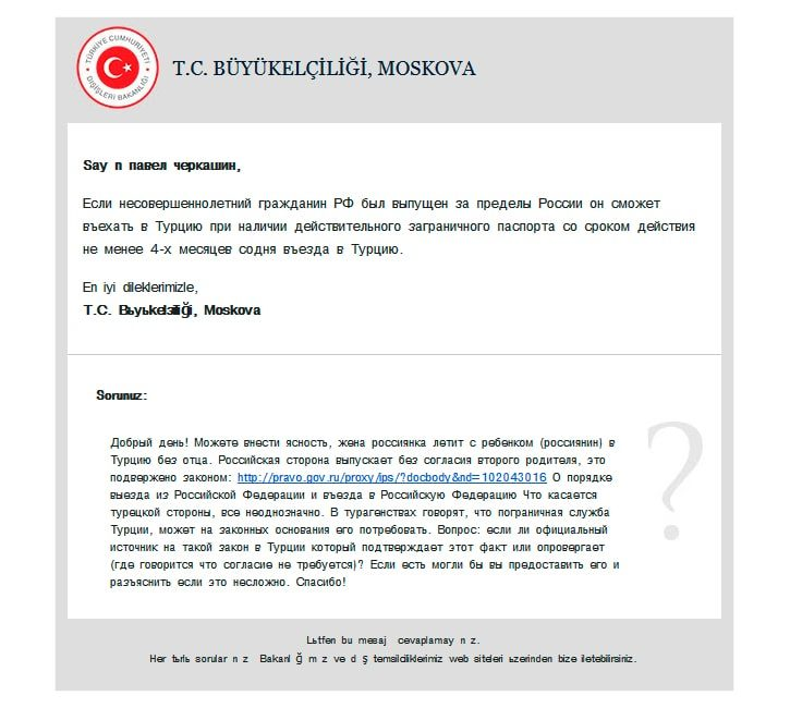Ответ турецкого посольства на наш запрос.