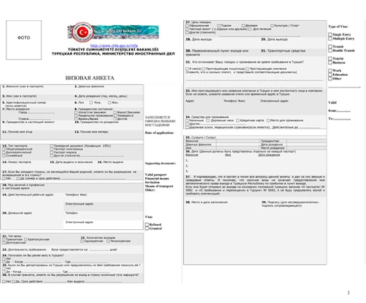 Анкета на получение визы в Турцию